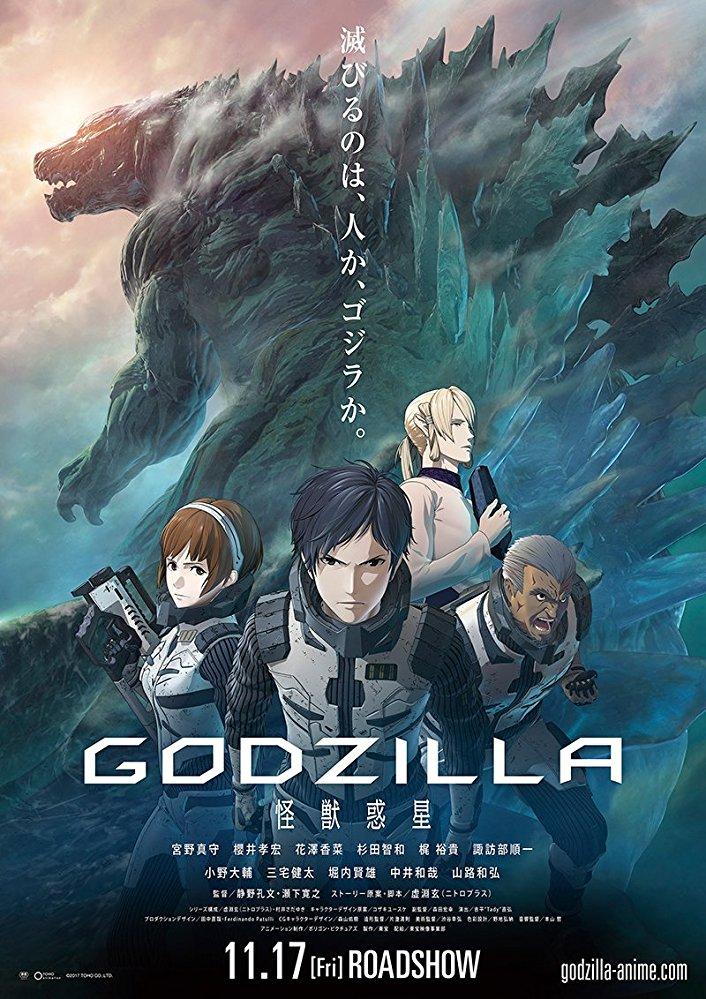 godzilla_netflix-poster.jpg